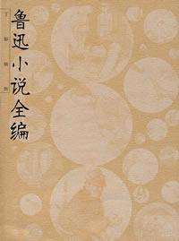 Lu Xun whole series (Ding Cong Illustration) (Paperback)(Chinese Edition): JIN YIN MING