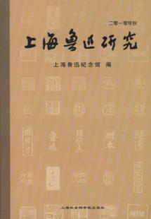 2010 * Autumn Shanghai Lu Xun (Paperback)(Chinese Edition): SHANG HAI LU XUN JI NIAN GUAN BIAN