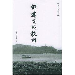 fu Hangzhou: Masters and home (paperback)(Chinese Edition): YU DA FU