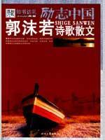 Guo Prose Poems (Paperback)(Chinese Edition): GUO MO RUO