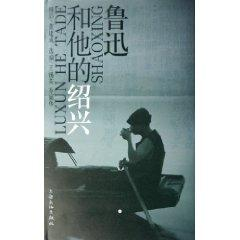 Shaoxing Lu Xun and his (hardcover)(Chinese Edition): WANG XI RONG
