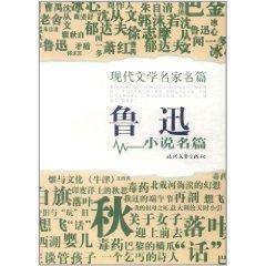 Lu Xun Famous (Paperback)(Chinese Edition): LU XUN