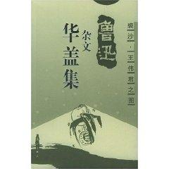 canopy set (the essay) (Paperback)(Chinese Edition): LU XUN