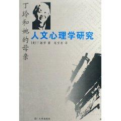 Ding Ling and her mother: Humanistic Psychology (Paperback)(Chinese Edition): DING SHU FANG