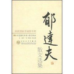 Yu Selected Essays (Paperback)(Chinese Edition): BEN SHE,YI MING