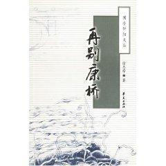 Saying / po cold sun Wencong (paperback)(Chinese Edition): XU ZHI MO