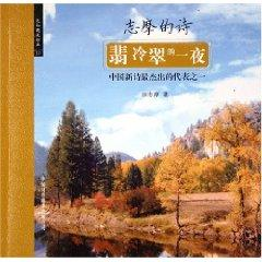 Florence Night: Shima poetry (Paperback)(Chinese Edition): XU ZHI MO