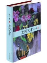 Dragon Art (hardcover)(Chinese Edition): SHEN CONG WEN