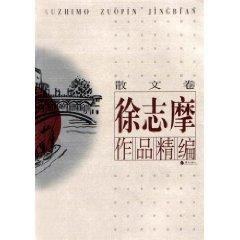 mo for fine works (2 volumes) (Paperback)(Chinese Edition): XU ZHI MO