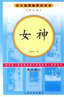 Goddess: high school part of the (Revised Edition) (Paperback)(Chinese Edition): GUO MO RUO