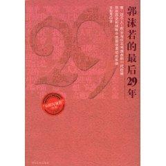 Guo last 29 years (paperback)(Chinese Edition): JIA ZHEN YONG