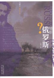 listen to Russia (Paperback)(Chinese Edition): FENG JI CAI
