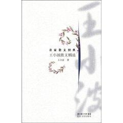 Wang Xiaobo Selected Essays (Paperback)(Chinese Edition): WANG XIAO BO