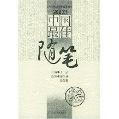2003 Best Essay (Paperback)(Chinese Edition): PAN KAI XIONG