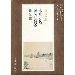2000 Beijing International Symposium on Jin Yong s Novels ( paperback)(Chinese Edition): BEN SHE,YI...