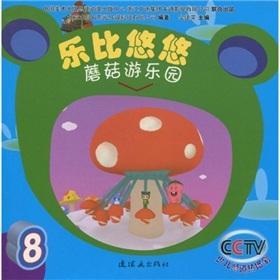 fun than 6-10 yo (Set of 5 volumes) (Paperback)(Chinese Edition): BEI JING SHUI JING SHI YING SHI ...