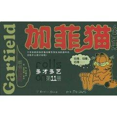 Garfield Collection (11-20 copies) (64 mo) (Paperback)(Chinese Edition): JI MU · DAI WEI SI