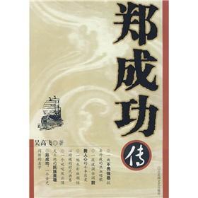 Zheng Chuan (Paperback)(Chinese Edition): WU GAO FEI