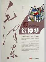 Mao read Dream (Paperback)(Chinese Edition): DONG ZHI XIN
