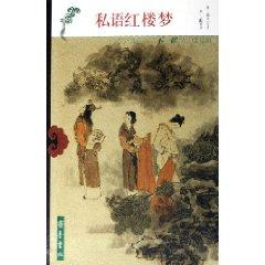 Whispers Dream (Paperback)(Chinese Edition): SHUI JING