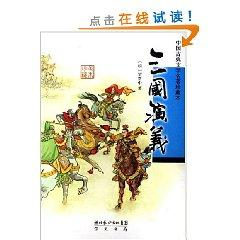 Three Kingdoms (Chinese Classical Literature Collection) (The fine) (hardcover)(Chinese Edition): ...