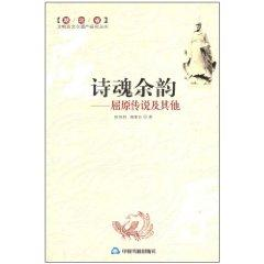 Poet finish - the legend of Qu Yuan and Other (other)(Chinese Edition): ZHANG WEI QUAN
