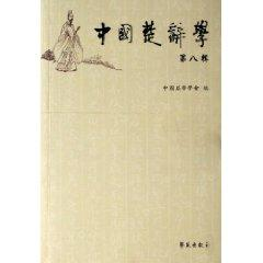 Songs of the South China (8 Series) (Paperback)(Chinese Edition): FANG MING