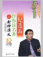 Jilian Hai you read the classics with the Investiture of the Gods (Paperback)(Chinese Edition): ...