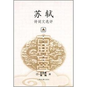 Su Shi Poetry Anthology Review (paperback)(Chinese Edition): WANG SHUI ZHAO
