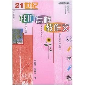 21 century and how we teach writing (Primary Edition) (Paperback)(Chinese Edition): LI BAI JIAN