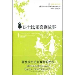Shakespearean comedy (Bilingual Illustrated) (Paperback)(Chinese Edition): BEN SHE.YI MING