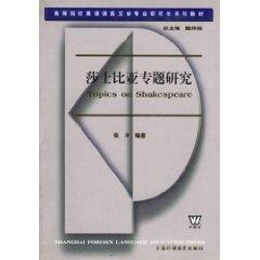 Topics on Shakespeare(Chinese Edition): ZHANG CHONG