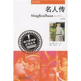 Celebrity Biography (paperback)(Chinese Edition): LUO MAN LUO LAN