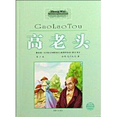 high old man (Youth Edition) (New Edition) (Paperback)(Chinese Edition): BA ER ZHA KE
