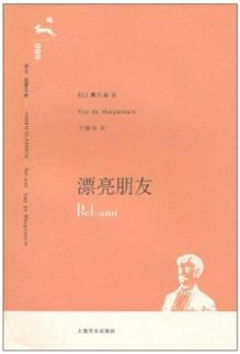 beautiful friends (translation masterpiece Library 009) (Paperback)(Chinese Edition): MO BO SANG