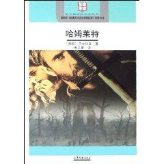 languages of the new curriculum must-read books: YING) SHA SHI