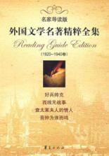 essence of Foreign Literature Complete Works (famous: DENG SHI ZHONG