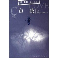 White Night (Paperback)(Chinese Edition): TUO SI TUO YE FU SI JI