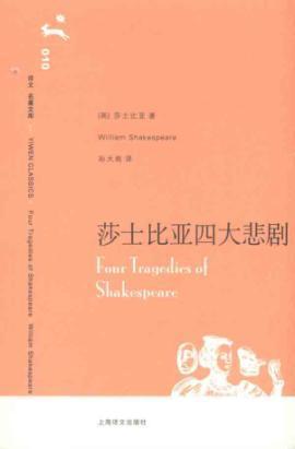 Four Tragedies of Shakespeare (Paperback)(Chinese Edition): SHA SHI BI YA