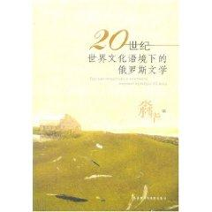 20th Century Russian Literature in Cultural Context (Paperback)(Chinese Edition): MIAO HUA