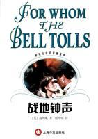 Whom the Bell Tolls (Hardcover)(Chinese Edition): HAI MING WEI