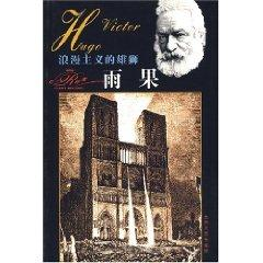 Hugo: Romantic mighty (paperback)(Chinese Edition): QIN HAI