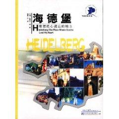 Heidelberg: Goethe to forget where the heart (paperback)(Chinese Edition): BEN SHE.YI MING