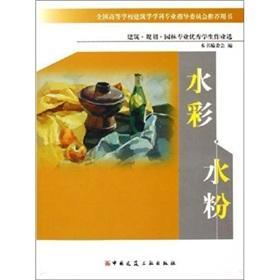 watercolor gouache (paperback)(Chinese Edition): ZHONG DE KUN