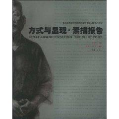 Lu Xun Academy of Fine Arts realistic: SONG WEI