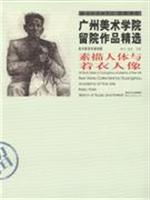 Guangzhou Academy of Fine Arts selected works in hospital - Portrait Sketch human body and the ...
