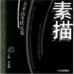 sketch - art college entrance exam volumes (paperback)(Chinese Edition): JIANG FU YUE