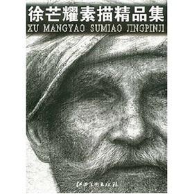Xu Yao Mountain sketch fine set (paperback)(Chinese: XU MANG YAO