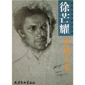 Xu Yao Mountain Sketching (Paperback)(Chinese Edition): XU MANG YAO