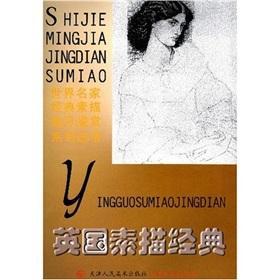 Rubens sketch (paperback)(Chinese Edition): LU BEN SI
